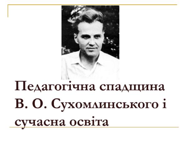 В. О. Сухомлинський і шляхи підвищення ефективності і якості сучасного уроку