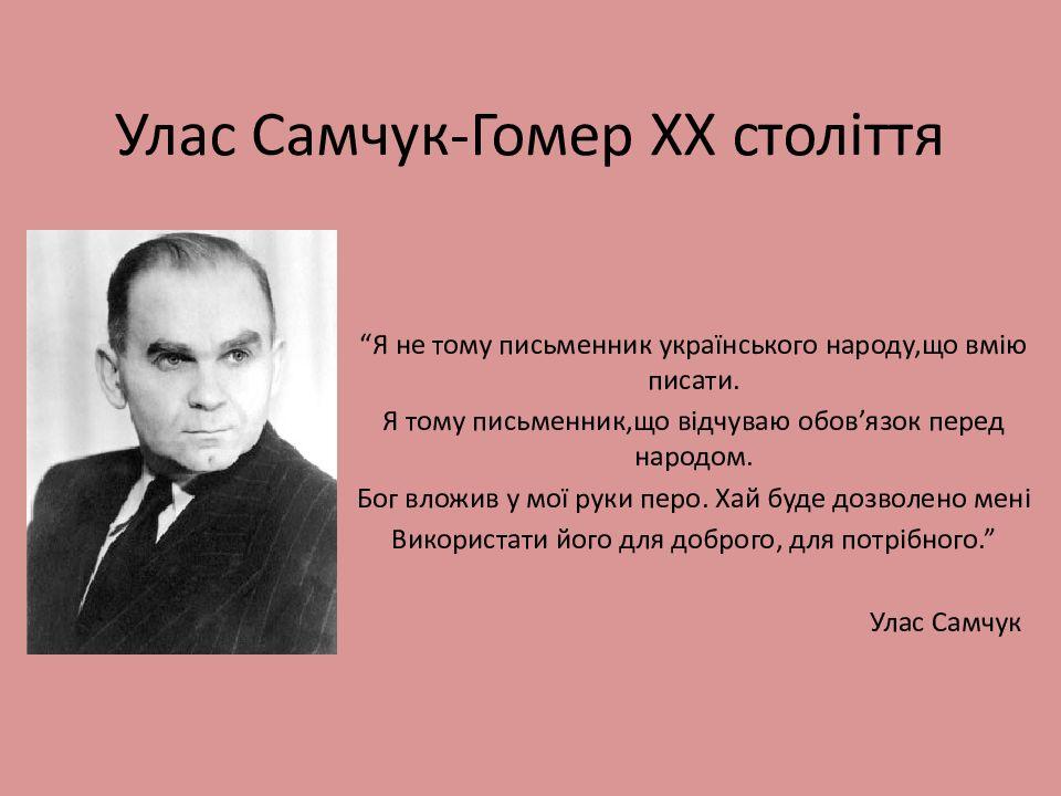 """Книжкова виставка-портрет """"Син Волині"""""""
