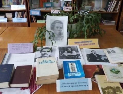 """Книжкова виставка """"Українкою я народилася"""""""