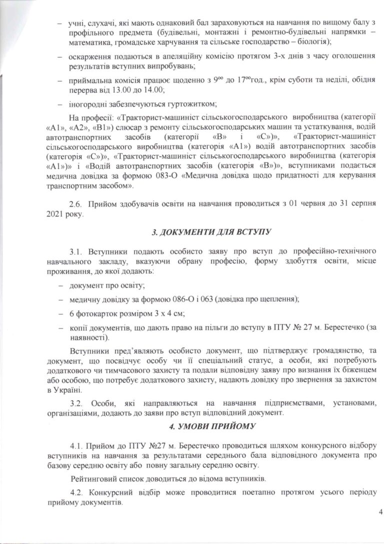 Правила прийому 2021_Страница_4
