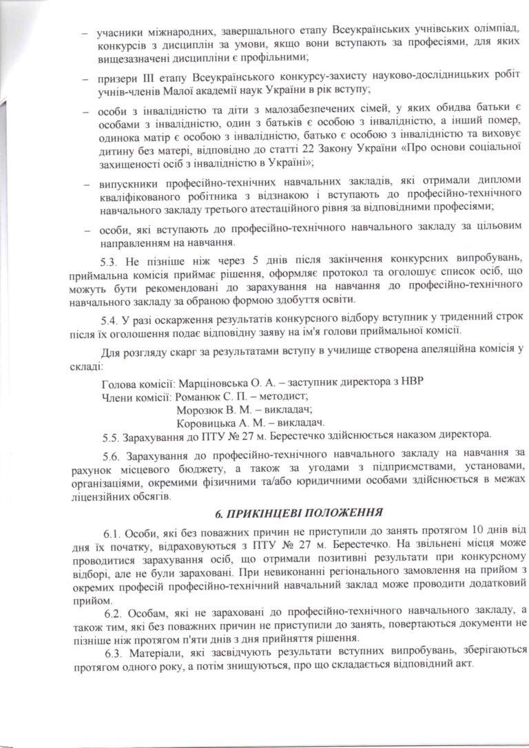 Правила прийому 2021_Страница_6