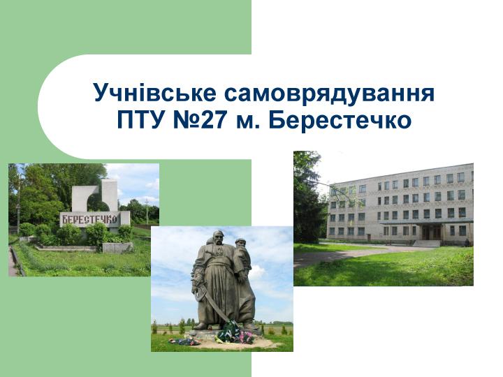uchnivske_samovrjaduvannja-1