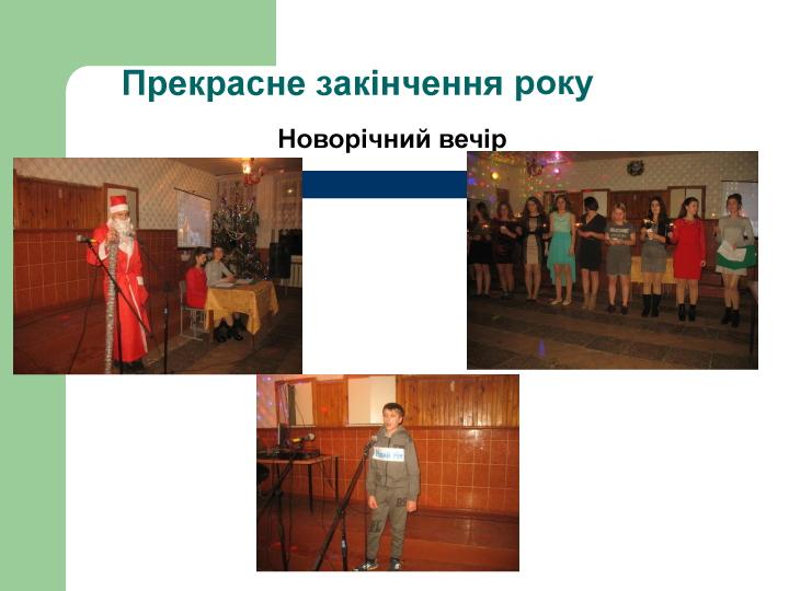 uchnivske_samovrjaduvannja-111