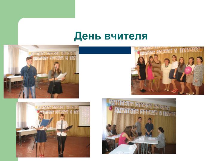 uchnivske_samovrjaduvannja-5