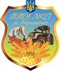 Професійно-технічне училище №27 міста Берестечка