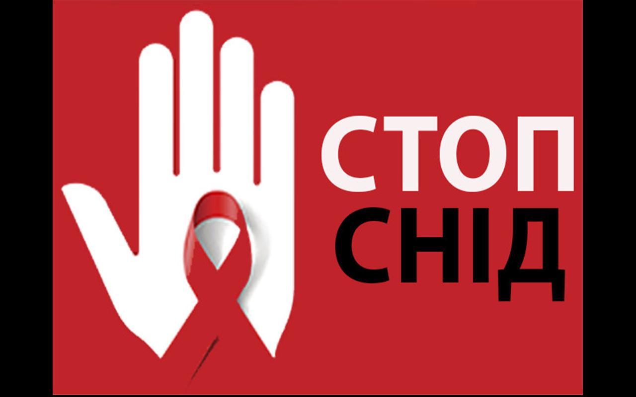 День боротьби зі СНІДом