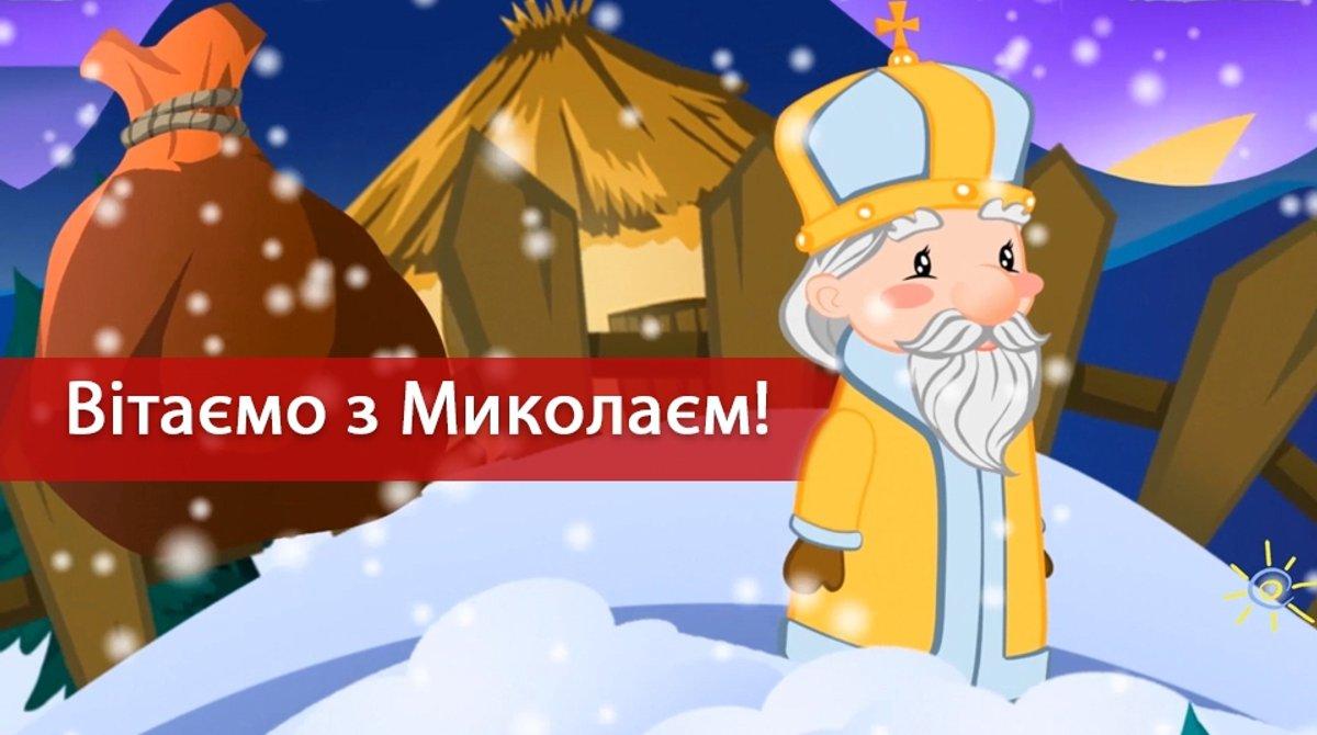 Вітання військовослужбовцям зі святом Миколая