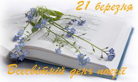 До Дня поезії