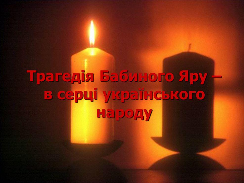 Трагедія Бабиного Яру – в серці українського народу