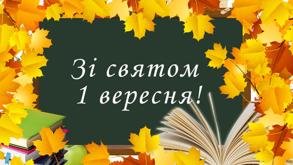 Вітаємо з 1 вересня, з Днем знань!